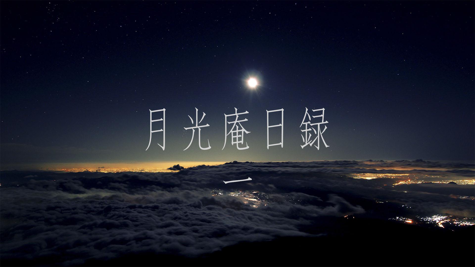 月光庵日録 一